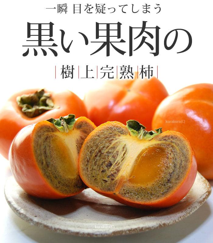 Hồng Mật Đen Nhật Bản Wakayama - MP Fruit