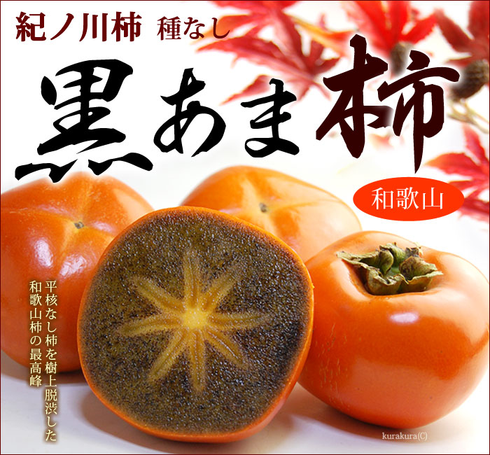 Hồng Đen Nhật Bản -  MinhPhuongFuit.com